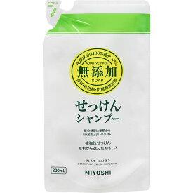 ミヨシ石鹸 無添加せっけんシャンプー 詰替用 300ml