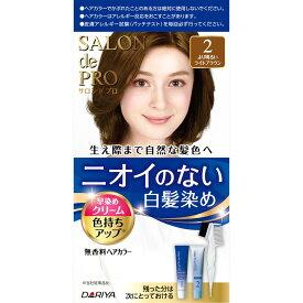 ダリヤ サロン ド プロ 無香料ヘアカラー 早染めクリーム(白髪用) 2 より明るいライトブラウン 40g+40g (医薬部外品)