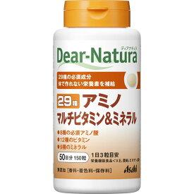 アサヒグループ食品株式会社 Dear−Natura 29 アミノ マルチビタミン&ミネラル 150粒