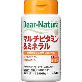 アサヒグループ食品株式会社 Dear−Natura マルチビタミン&ミネラル 120粒