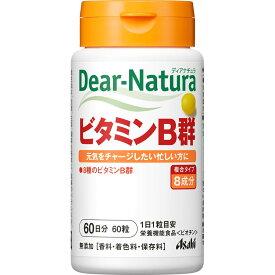 アサヒグループ食品株式会社 Dear−Natura ビタミンB群 60粒