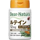 アサヒグループ食品株式会社 Dear−Natura ルテイン 30粒