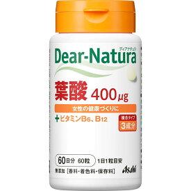 アサヒグループ食品株式会社 Dear−Natura 葉酸 60粒