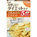アサヒグループ食品株式会社 リセットボディ 豆乳おからビスケット 4袋