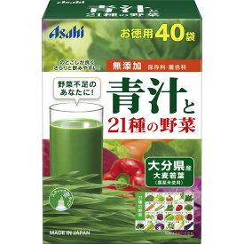 アサヒグループ食品株式会社 青汁と21種の野菜 40袋【point】