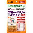 アサヒグループ食品株式会社 Dear−Natura Style ブルーベリー×ルテイン+マルチビタミン 20粒