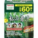 ヤクルトヘルスフーズ 私の青汁【賞味期限:2019年10月】 60袋