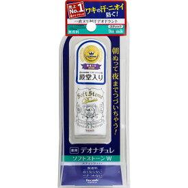シービック デオナチュレ ソフトストーンW 20g (医薬部外品)