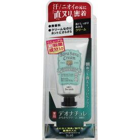 シービック デオナチュレ さらさらクリーム 45g (医薬部外品)