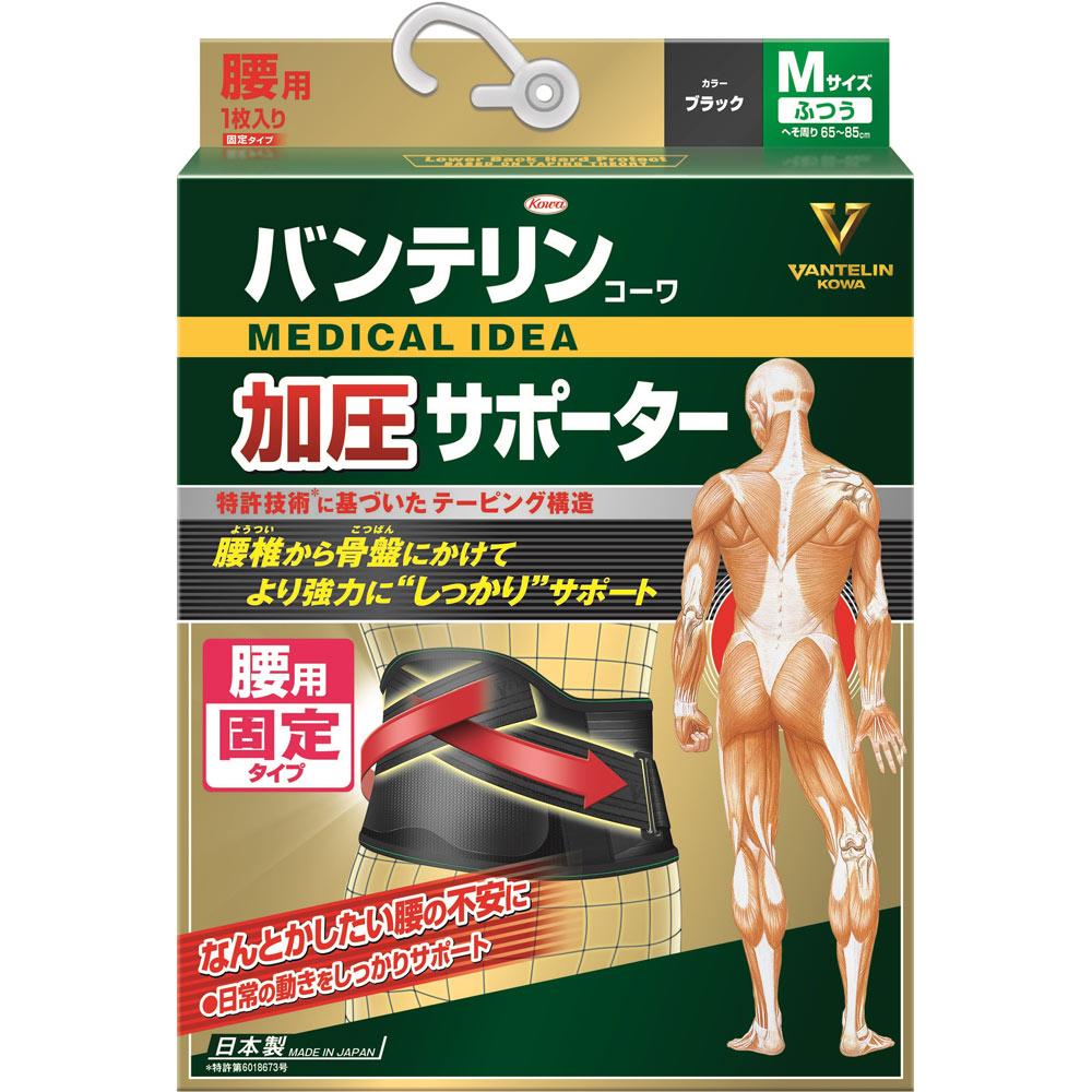 興和ヘルスケアー バンテリンコーワサポーター 腰用 しっかり加圧タイプ 男女兼用 ふつうサイズ 1個入