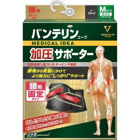 興和ヘルスケアー バンテリンコーワサポーター 腰用 しっかり加圧タイプ 男女兼用 ふつう
