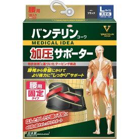 興和ヘルスケアー バンテリンコーワサポーター 腰用 しっかり加圧タイプ 男女兼用 大きめ