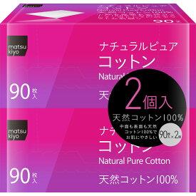 matsukiyo ナチュラル ピュアコットンパフ 90枚×2P