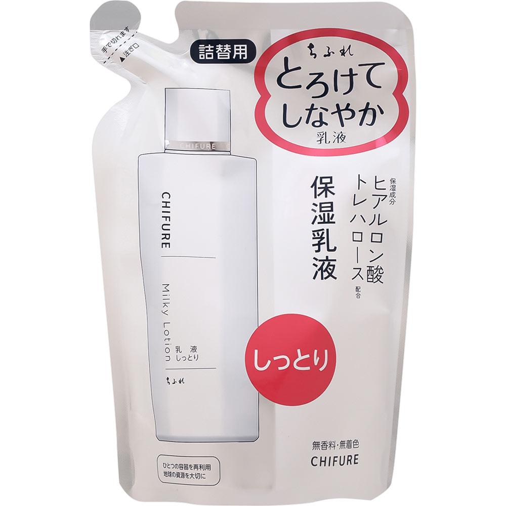 ちふれ化粧品 ちふれ 乳液 しっとりタイプ 詰替用 150ML