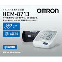 オムロンヘルスケア 上腕式血圧計 HEM−8713
