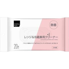 服部製紙 matsukiyo レンジ&冷蔵庫用クリーナー 20枚