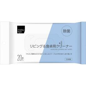 服部製紙 matsukiyo リビング&食卓用クリーナー 20枚