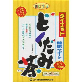 山本漢方製薬 ダイエットどくだみ茶 32包
