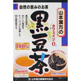 山本漢方製薬 黒豆茶100% 10gx30包