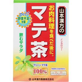 山本漢方製薬 マテ茶 100% 20包