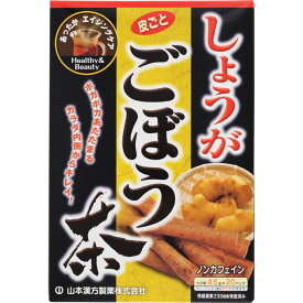 山本漢方製薬 しょうがごぼう茶 20包