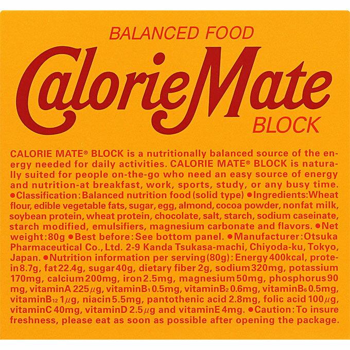 大塚製薬 カロリーメイト ブロック(チョコレート味) 79g