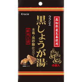 クラシエ薬品 クラシエ 黒しょうが湯 12g×4袋