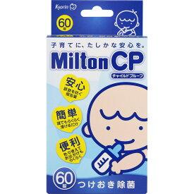 杏林製薬 Milton CP 60錠