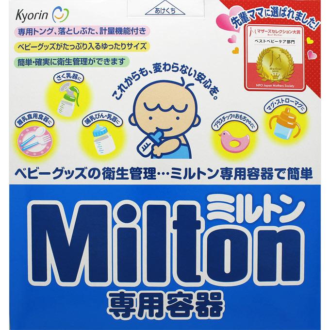 杏林製薬 ミルトン専用容器−N型 4L