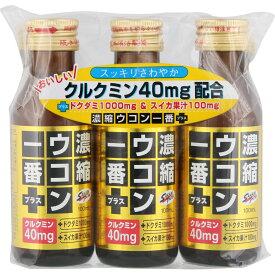 阪本漢法製薬 濃縮ウコン一番プラス 100ml×3本