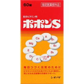 シオノギヘルスケア ポポンS 60錠 (医薬部外品)