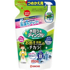 大日本除蟲菊 水回り用ティンクル お酢のチカラ シンク 水垢落とし 詰め替え 250ml