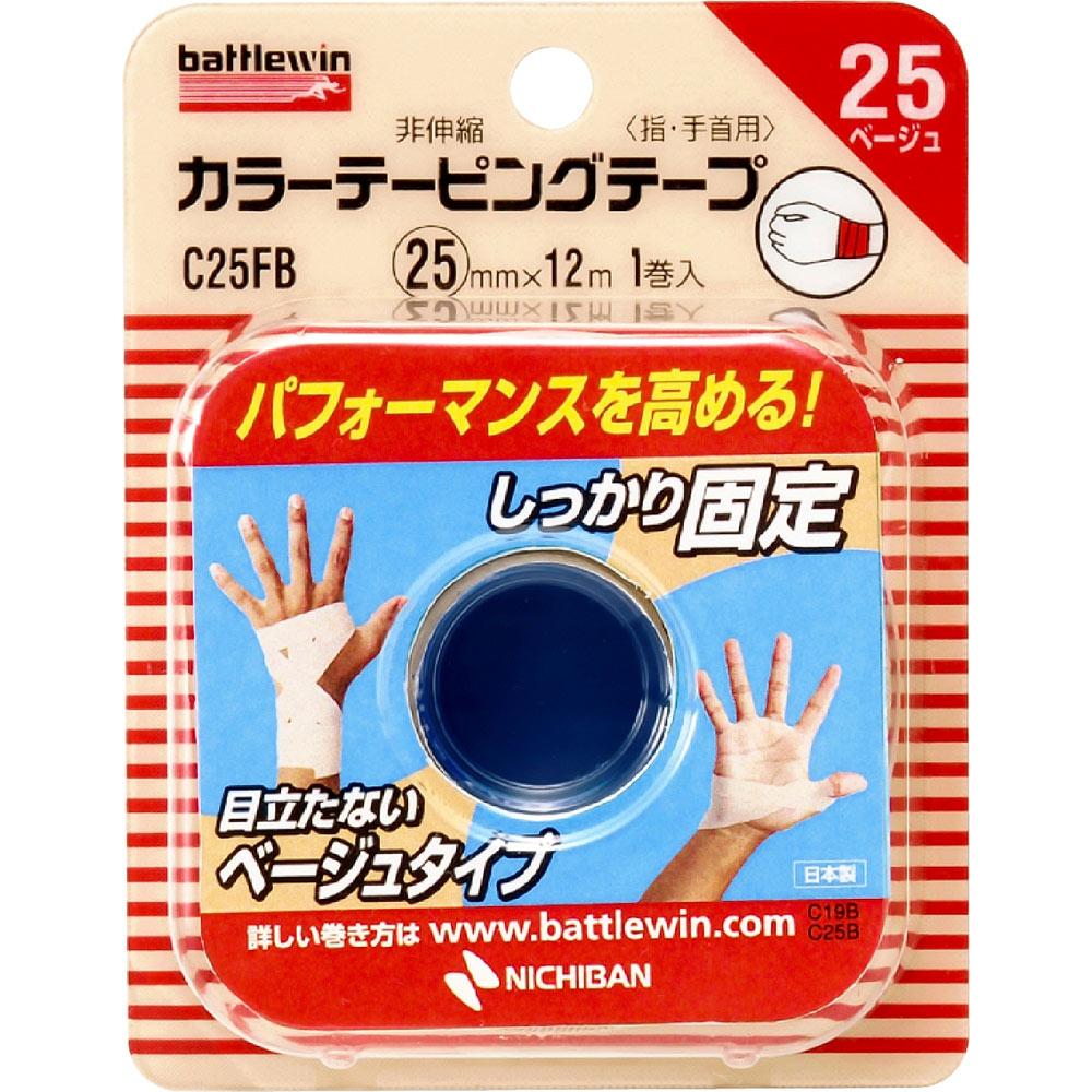 ニチバン バトルウィン カラーテーピングテープ 非伸縮タイプ 25mm幅 ベージュ Cー25FB