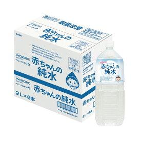 和光堂 ベビーのじかん 赤ちゃんの純水 2L ケース 6本入
