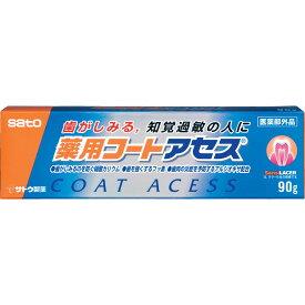佐藤製薬 薬用コートアセス 90g (医薬部外品)