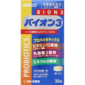 佐藤製薬 BION 3 30粒