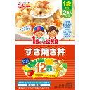 アイクレオ 1歳からの幼児食 すき焼き丼 85g×2個