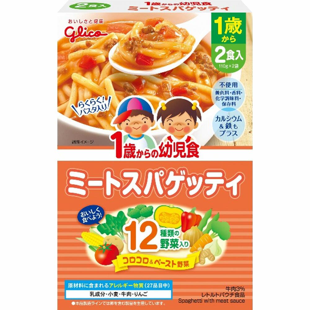 アイクレオ 1歳からの幼児食 ミートスパゲッティ 110g×2個