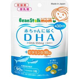 ビーンスターク・スノー ビーンスタークマム 母乳にいいもの 赤ちゃんに届くDHA 90粒