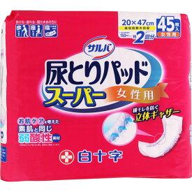 白十字 サルバ尿とりパッド スーパー 女性用 45枚