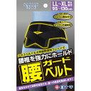 白十字 FC 腰ガードベルト 男女兼用 XL