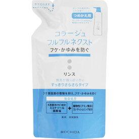 持田ヘルスケア コラージュフルフルネクストリンス すっきりさらさらタイプ (つめかえ用) 280ml (医薬部外品)