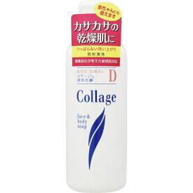 持田ヘルスケア コラージュD液体石鹸 200ml