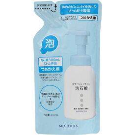 持田ヘルスケア コラージュフルフル泡石鹸つめかえ用 210ml (医薬部外品)
