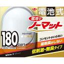 アース製薬 電池でノーマット 180日用セット ホワイトシルバー 器具+詰替(医薬部外品)