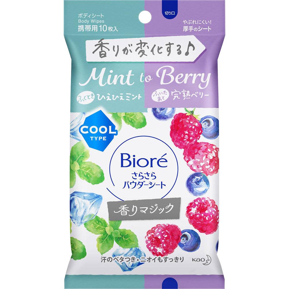 花王 ビオレ さらさらパウダーシート アイスミントtoベリーの香り 携帯用 10枚