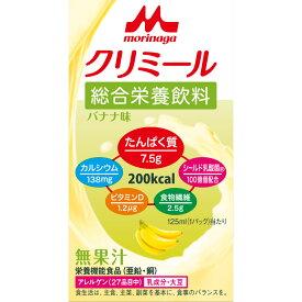 森永乳業 エンジョイクリミール バナナ味 125ml