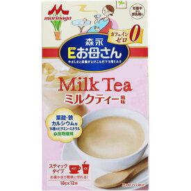 森永乳業 Eお母さん ミルクティ風味 18g×12本