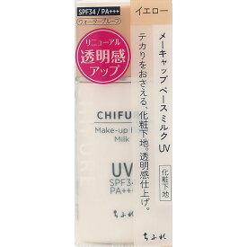 ちふれ化粧品 メーキャップ ベースミルク UV イエロー 30ml
