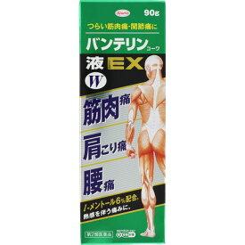【第2類医薬品】興和 バンテリンコーワ液EX 90g